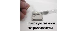 Новинка в нашем каталоге - термопаста для процессора STEEL!