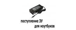 Пополнение линейки зарядных устройств для ноутбуков