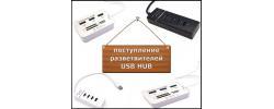 Поступление потрясающих USB хабов разветвителей!