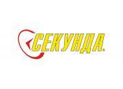 Продукция Секунда купить оптом в Екатеринбурге с доставкой по всей России