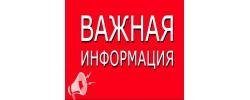 Внимание! Важная информация для жителей Екатеринбурга!