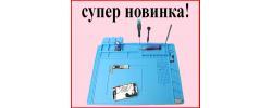 У нас в продаже появился  коврик для разборки мобильных устройств!